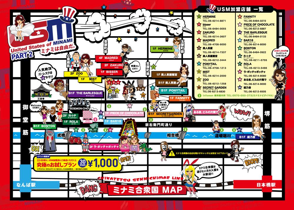 ミナミは自由だ!usm参加店舗一覧マップ