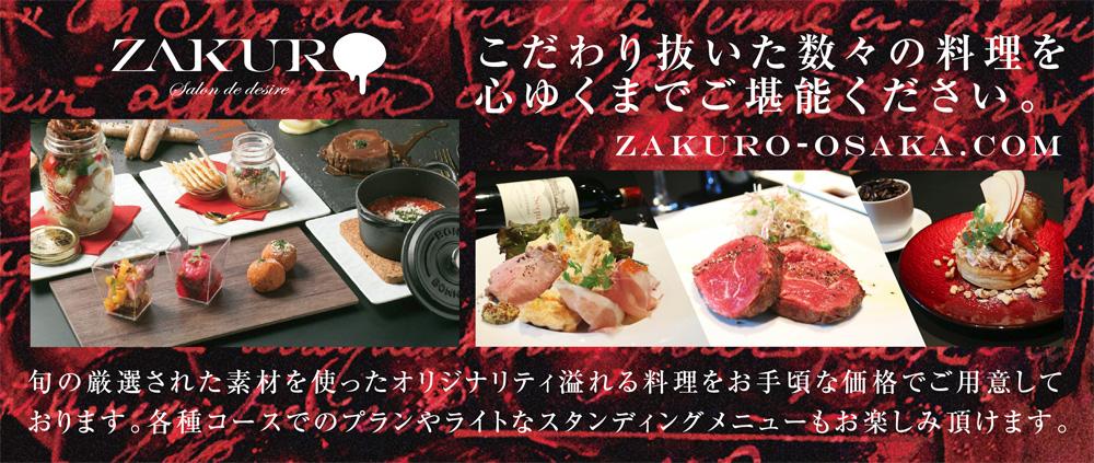 ZAKURO こだわり抜いた数々の料理を心ゆくまでご堪能ください。