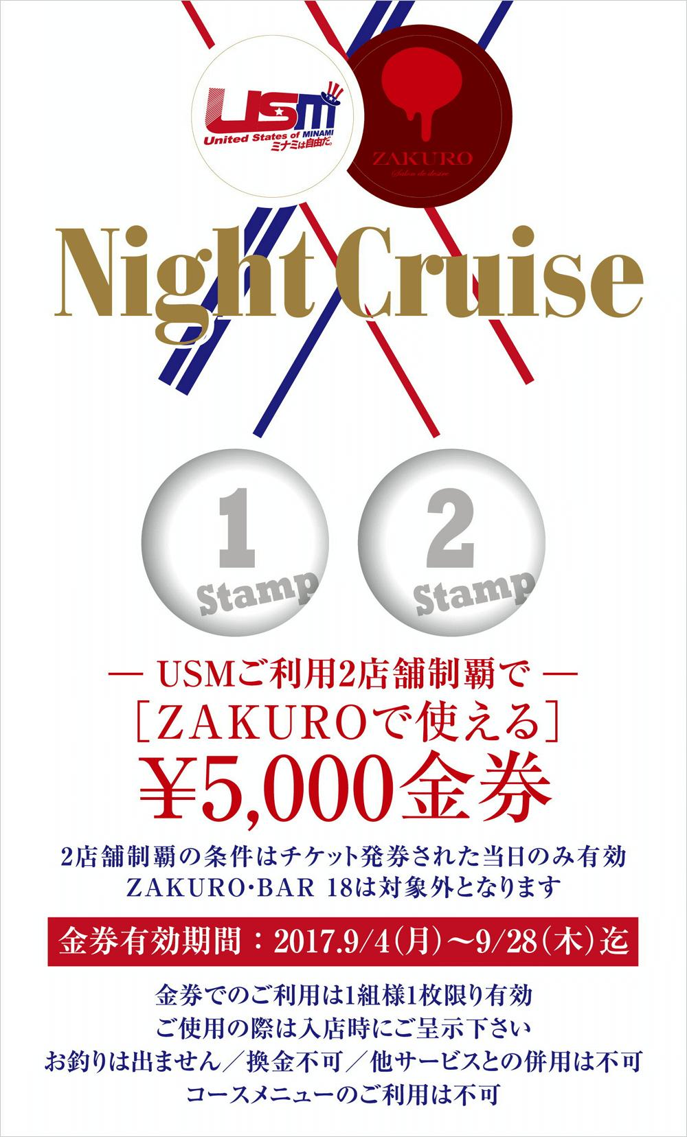 USMご利用2店舗制覇で「ZAKUROで使える」¥5,000金券