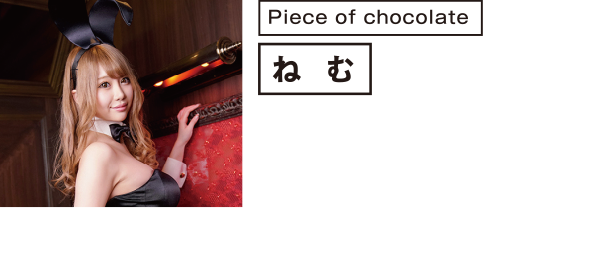 Piece of chocolate ねむ